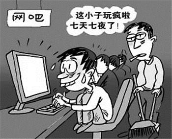 青少年如何戒网瘾